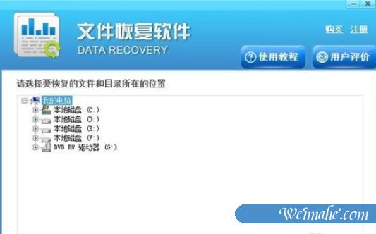 [系统知识]如何恢复删除的电脑数据