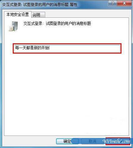 [系统知识]win7系统设置开机问候语教程