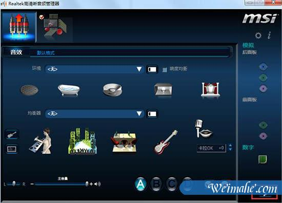 [系统知识]win7系统音箱和耳机同时有声音的设置方法