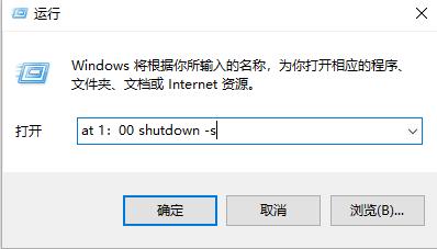 [系统知识]windows10电脑怎么设置定时关机