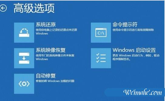[系统知识]电脑开机进不了windows系统怎么办