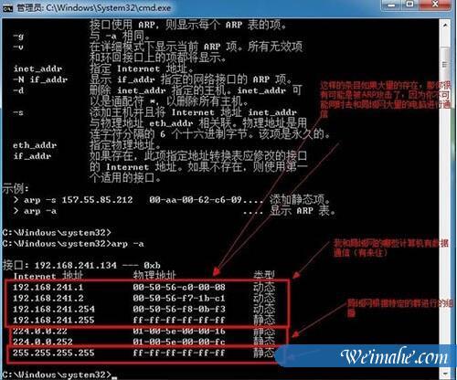 [系统知识]win7电脑反arp攻击的设置方法