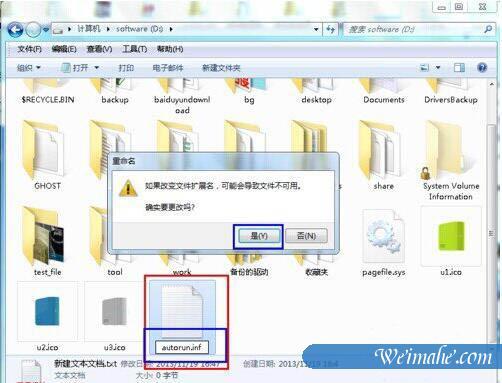 [系统知识]win7系统如何修改硬盘图标