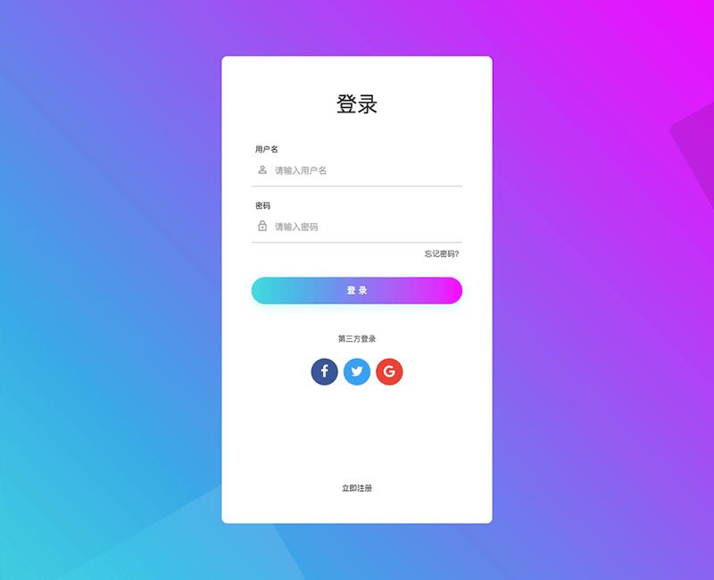 [代码样式]紫色渐变登录页面