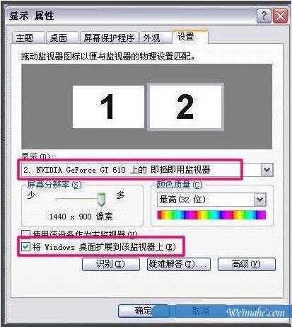 [系统知识]win7系统电脑怎么设置双屏显示