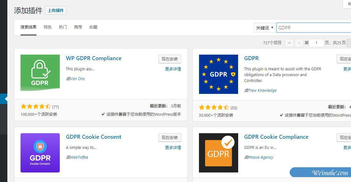 WordPress外贸网站:别忽视GDPR,违反有可能让你倾家荡产