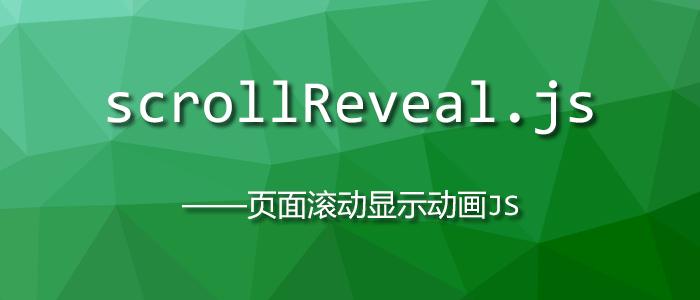 [代码样式]scrollReveal.js – 页面滚动显示动画JS