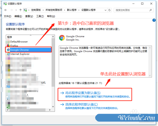 [系统知识]win10系统设置默认浏览器的方法