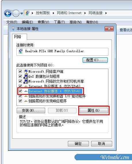 [系统知识]win7本地连接ip设置方法