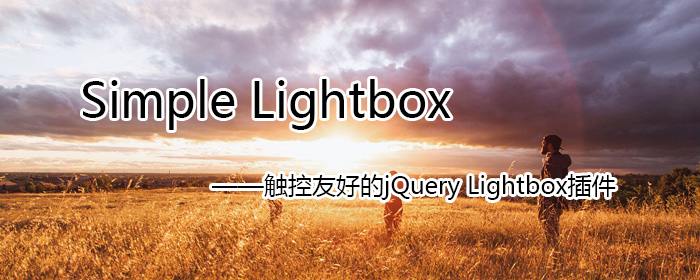 [代码样式]Simple Lightbox – jQuery Lightbox插件