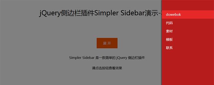 [代码样式]Simpler Sidebar – jQuery侧边栏插件