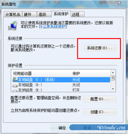 [系统知识]win7还原系统教程