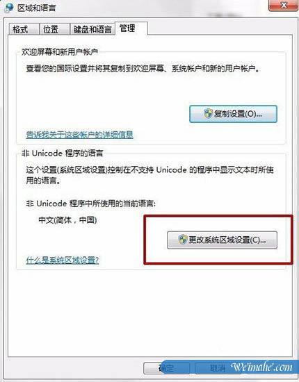 [系统知识]win10安装软件出现error launching installer提示怎么办
