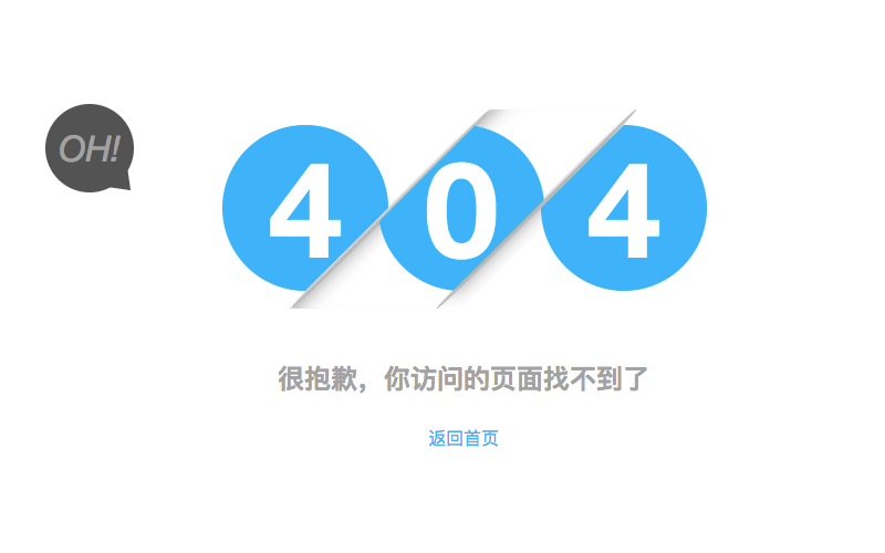 [代码样式]跳动的404错误页面