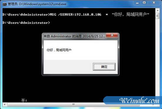 [系统知识]windows7系统局域网电脑发消息的操作方法