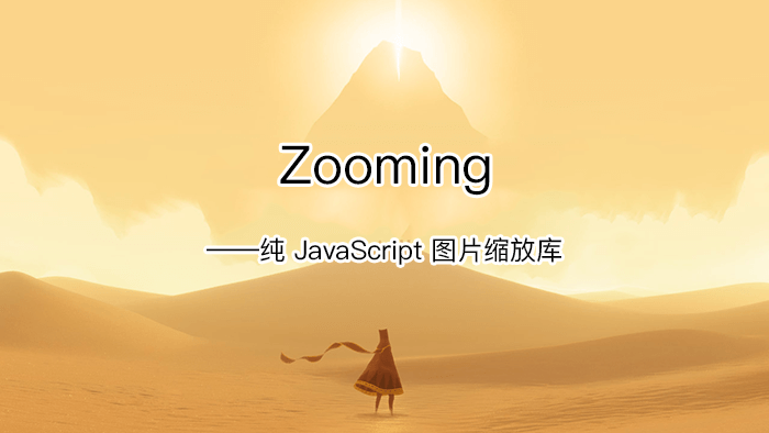 [代码样式]Zooming – JavaScript图片缩放库