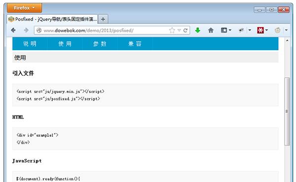 [代码样式]jQuery导航/表头固定插件Posfixed