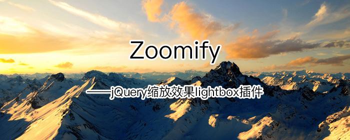[代码样式]Zoomify – jQuery缩放效果lightbox插件