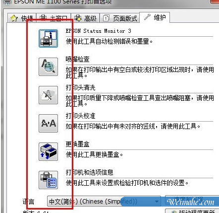 [系统知识]win7如何清洗打印机