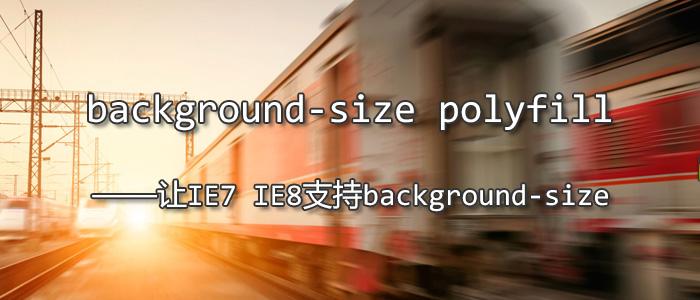 [代码样式]让IE7 IE8支持CSS3 background-size属性