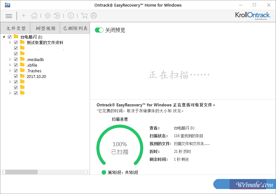[系统知识]win10系统u盘删除的文件如何恢复