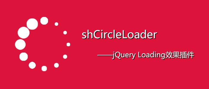 [代码样式]shCircleLoader – jQuery Loading效果插件