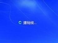 [系统知识]win7如何取消开机登录界面