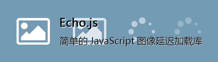 [代码样式]简单的JavaScript图像延迟加载库Echo.js