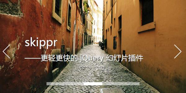 [代码样式]skippr – 更轻更快的jQuery幻灯片插件