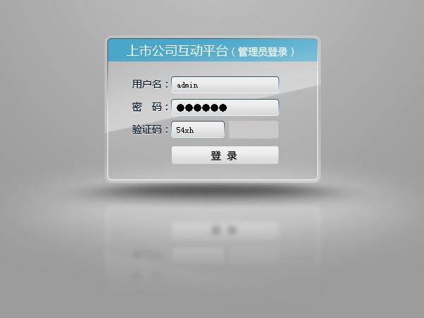 [代码样式]管理员和嘉宾登录页面HTML代码