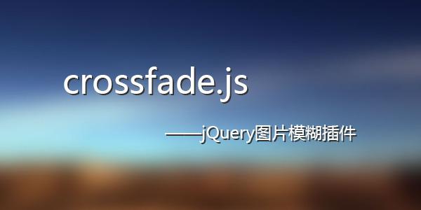 [代码样式]jQuery图片模糊插件crossfade.js