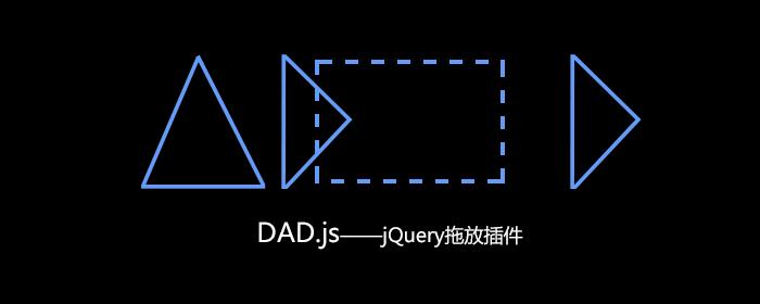 [代码样式]DAD – jQuery拖拽/拖放插件