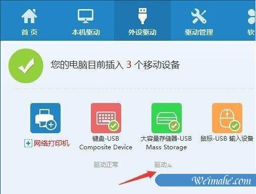 [系统知识]windows7系统u盘插电脑没有反应的解决方法