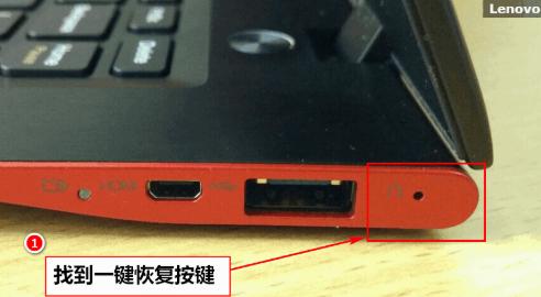 [系统知识]一键恢复联想笔记本windows7系统教程