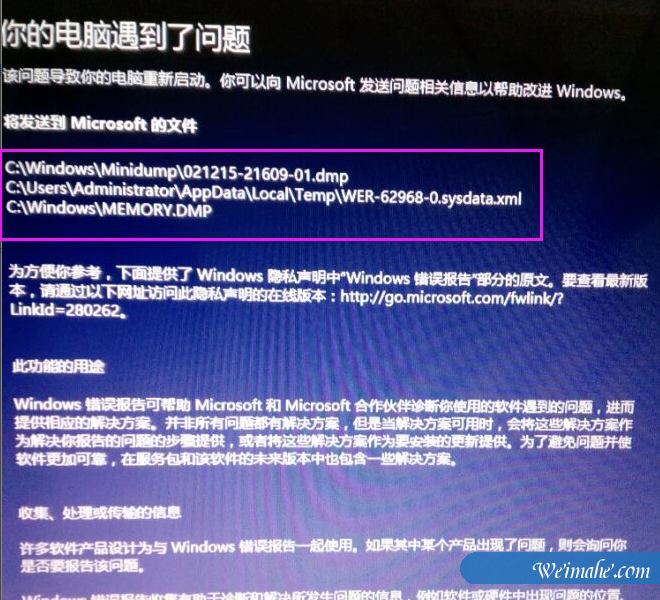 [系统知识]windows10系统提示遇到问题需要重新启动的应对措施