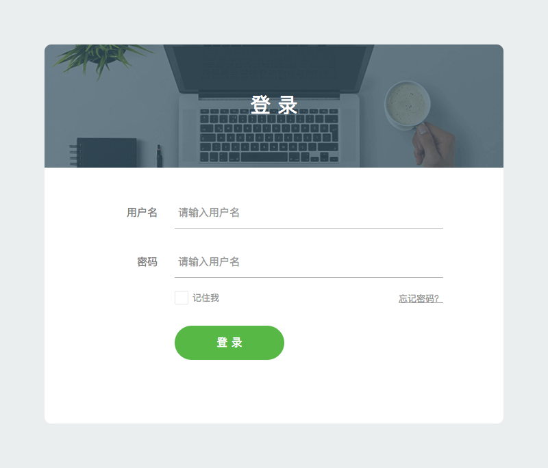 [代码样式]扁平简洁的登录页面