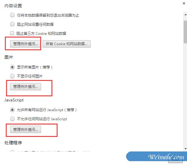 [系统知识]win10系统给谷歌浏览器添加信任网址的方法