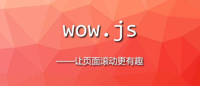 [代码样式]WOW.js – 让页面滚动更有趣