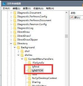[系统知识]windows10系统右键图形属性怎么去掉