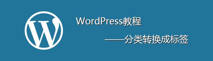 [代码样式]把WordPress的分类转换成标签