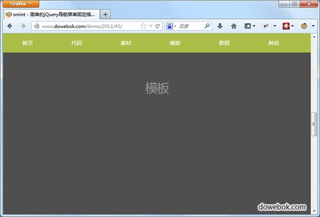 [代码样式]简单的jQuery导航菜单固定插件smint