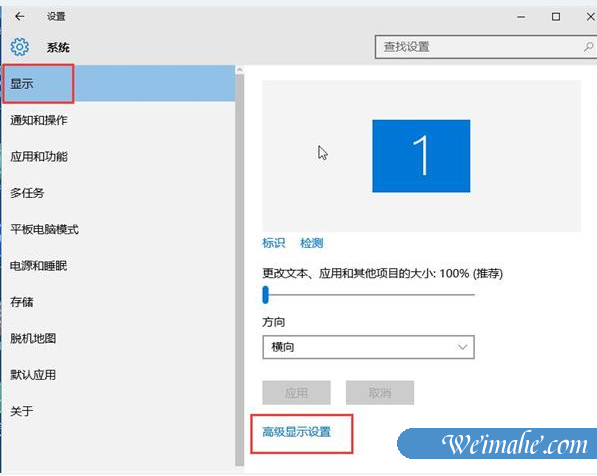 [系统知识]windows10系统更改显示器dpi的方法