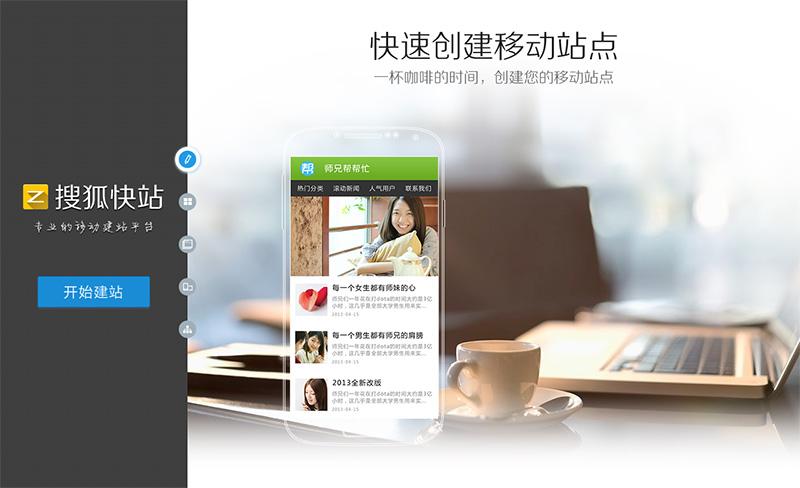 [代码样式]用fullPage.js制作搜狐快站页面效果