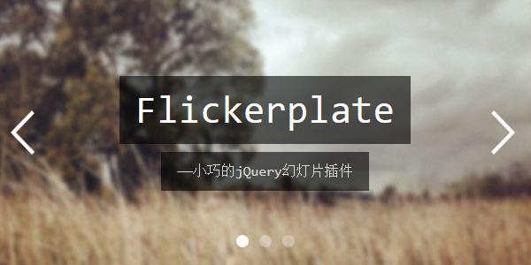 [代码样式]jQuery幻灯片插件Flickerplate