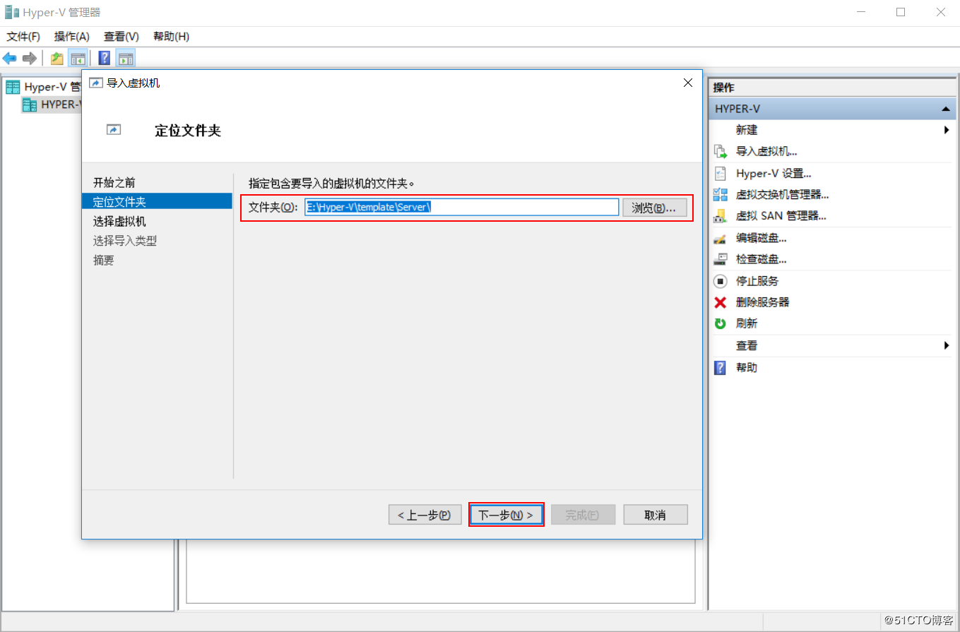 [主机运维]Windows Server 2016 Hyper-V 克隆,复制,虚拟机导出和导入