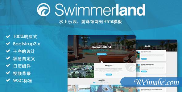 水上乐园游泳馆网站Html模板