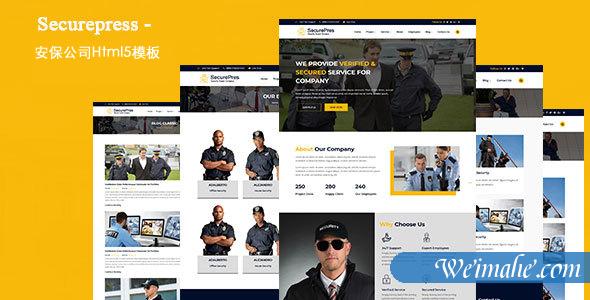 安保公司网站Html模板