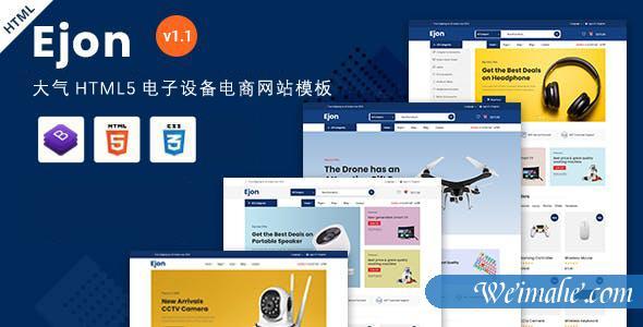电子设备电商网站前端bootstrap模板