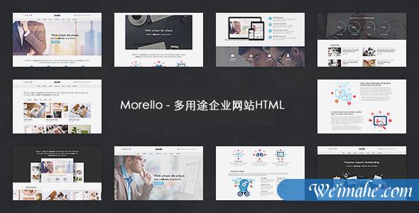 精美公司网站Html5模板