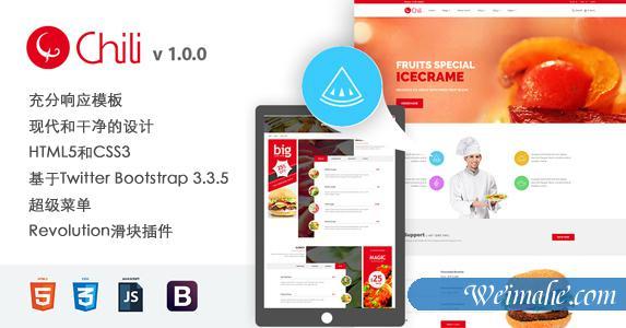响应餐饮美食网站html模板